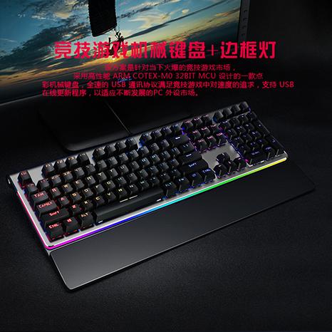 双芯片单色点阵发光机械键盘