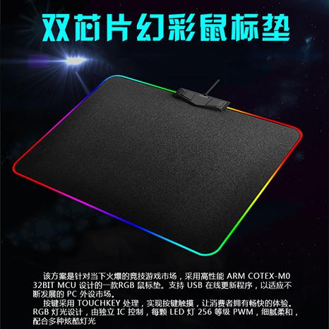 RGB鼠标垫 VS32F01A