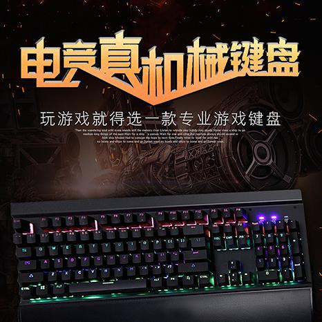 单芯片幻彩-蓝牙4.0有线双模键盘